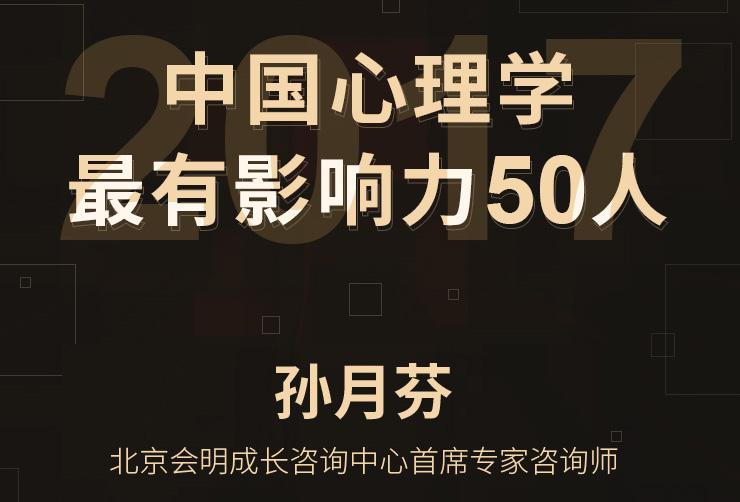 会明心理孙月芬入选中国心理学最有影响力50人