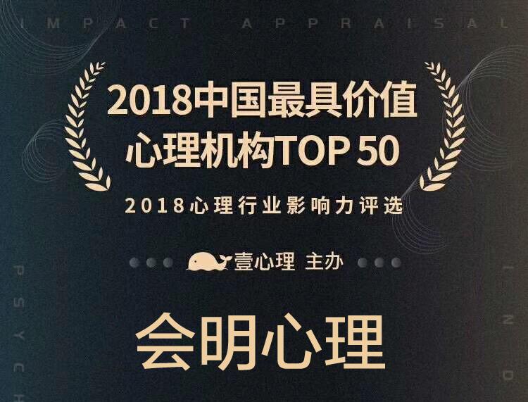 会明心理入选2018年中国最具价值心理机构TOP50 -新闻动态