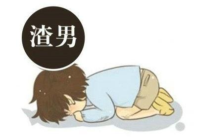 北京情感心理咨询:如何区分渣男?渣男的共同点