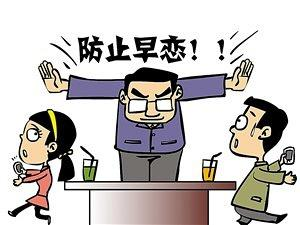 发现孩子早恋,应该怎么办?北京青少年心理咨询告诉你