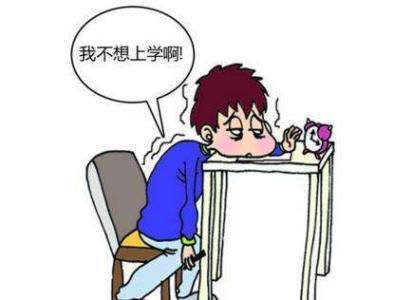 北京青少年心理咨询:孩子厌学的原因有哪些