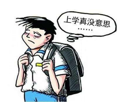 青少年心理咨询:孩子厌学,不单单只是孩子的原因,家长要注意了