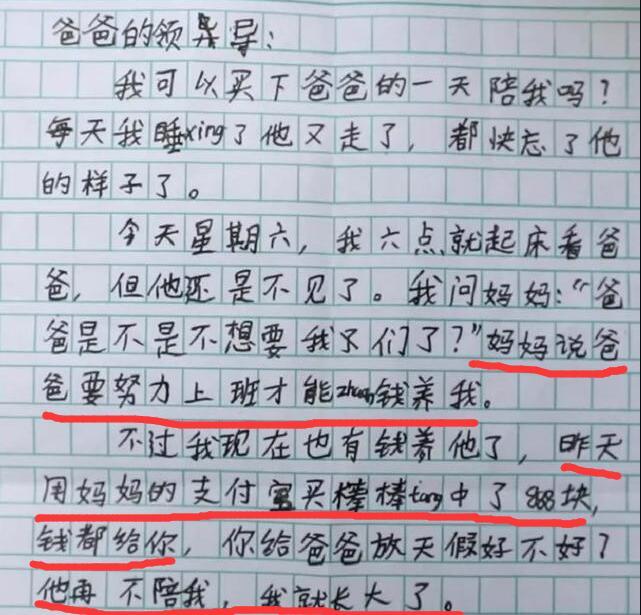 孩子需要什么?北京心理咨询中心:家长的陪伴是给孩子好的礼物