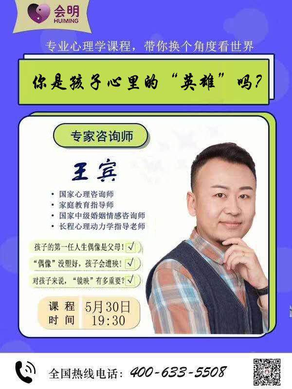 王宾老师青少年教育微课